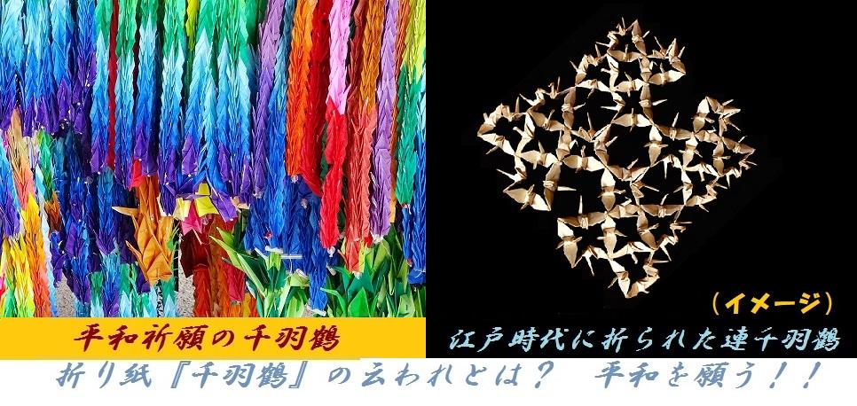 作り方 千羽鶴